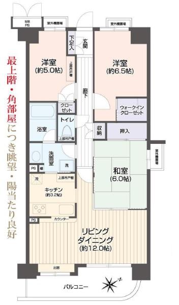 中古マンション アルカサル武蔵小金井